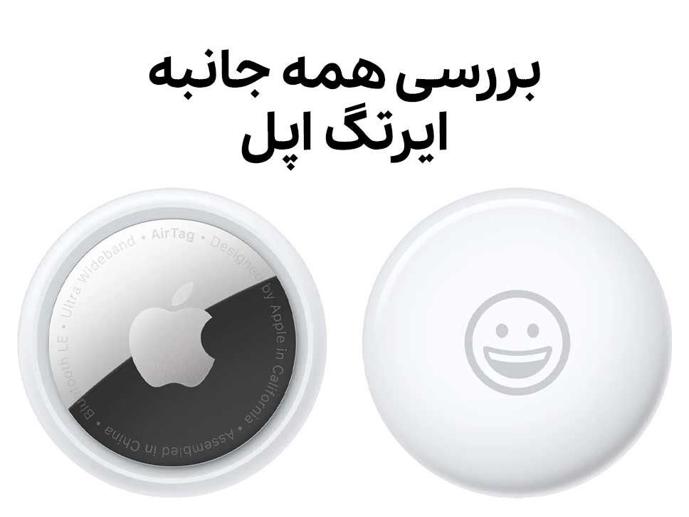 بررسی همه جانبه ایرتگ اپل