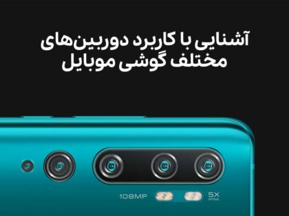 آشنایی با کاربرد دوربینهای مختلف گوشی موبایل