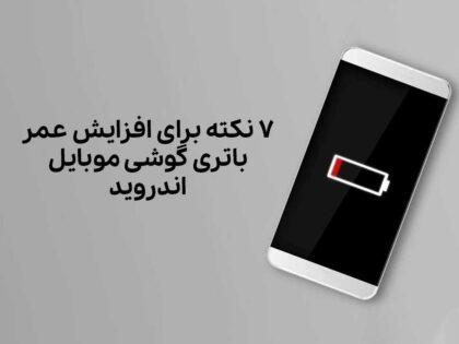 ۷ نکته برای افزایش عمر باتری گوشی موبایل اندروید